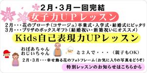 bnr-tokubetu-lesson.jpg